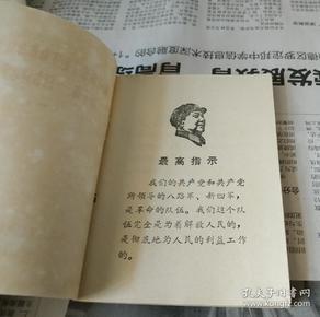 向无限忠于毛主席革命路线的好干部一门合同志学习(一)。A6。