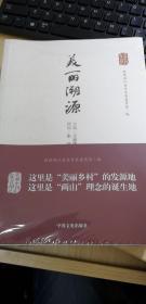 美丽历程(四卷本)