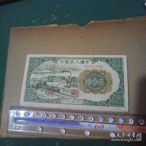 一版纸币二十元(一张)