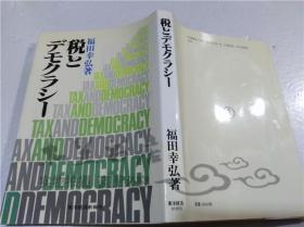 原版日本日文书 税とデモクラシー 福田幸弘 东洋经济新报社 1985年1月 32开软精装