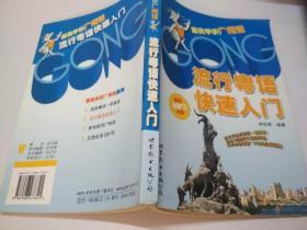 流行粤语快速入门:跟我学讲广州话