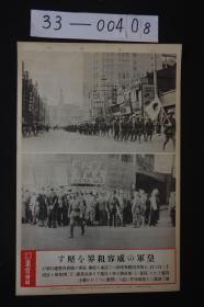 1588 东京日日 写真特报《上海租界 南京路上行进的日军部队 以及 新新公司前爆炸事件后守备的皇军》  大开写真纸 战时特写 尺寸:46.7*30.8cm