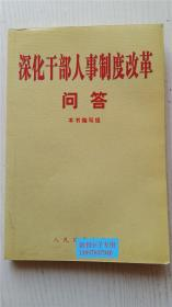 深化干部人事制度改革问答 本书编写组 编 人民日报出版社 9787801533432