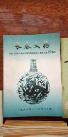 长春文物-纪念《中华人民共和国文物保护法》颁布实施20周年(1982-2002)(忆伪中银俱乐部的人与事 伪满军事部 伪满协和会 等内容)