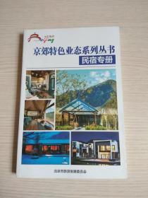 京郊特色业态系列丛书:民宿专册