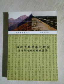 福建历史经济地理论考