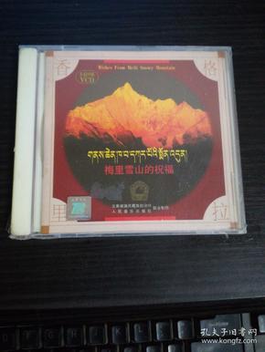 梅里雪山的祝福  多杰才旦VCD(全新塑封)