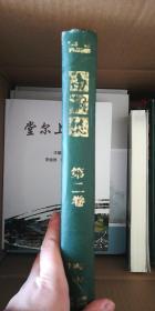 南钢志(1986-1990)(第二卷)