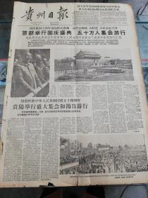 【报纸】贵州日报 1963年10月2日【首都举行国庆盛典  五十万人集会游行】【热烈庆祝中华人民共和国成立十四周年 贵阳举行盛大集会和节日游行】