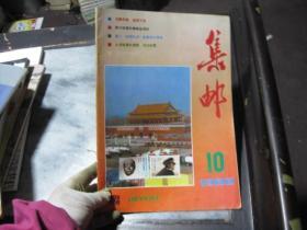 集邮1988年第10期