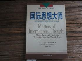 《国际思想大师:20世纪主要理论家与世纪危机》