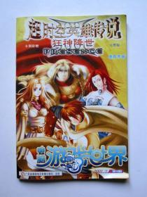 【游戏】超时空英雄传说 狂神降世(电子游戏世界2001年第9期 完整版4CD)附:使用手册