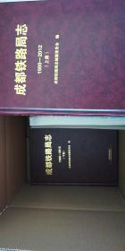 成都铁路局志(1989-2012)(上下册)