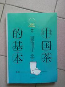 中国茶的基本