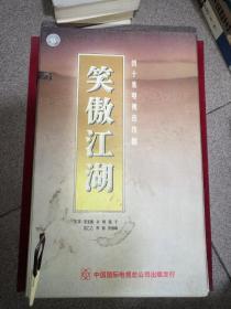 笑傲江湖(VCD 40片装)四十集电视连续剧【VCD未开封】