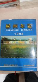 郴州年鉴(1998 16开精装1998年一版一印仅印2000册原价88元)