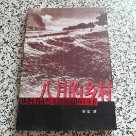 八月的乡村 纪念中国人民抗日世界反抗法西斯战争胜利60周年丛书