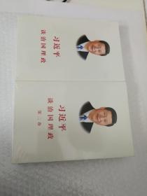 习近平谈治国理政+习近平谈治国理政·第二卷(两本合售)(未开封小蹭皮)