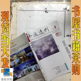 小说选刊    2014   5