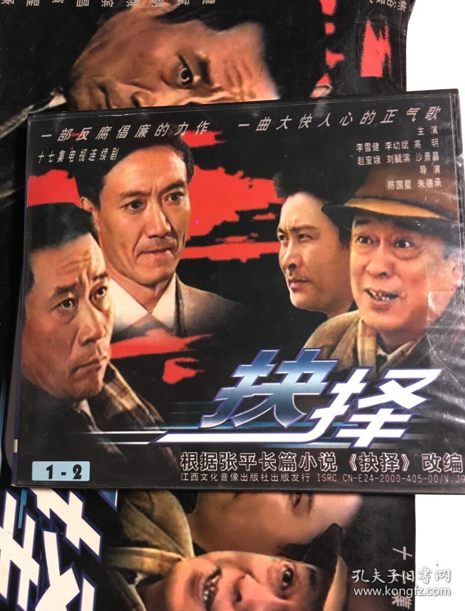 抉择李雪健赵奎娥李幼斌高明连续剧vcd电视剧特别虐的好看的电视剧图片