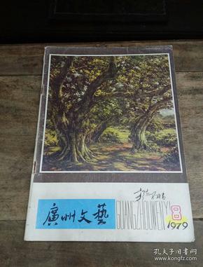 广州文艺(1979.8)总第44期