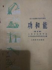 高中物理教学参考读物 功和能(修订本)