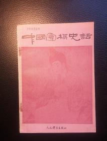 中国围棋史话(一版一印)