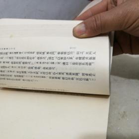 柳宗元集第二册(馆书书脊有牛皮纸v书脊书脊处纸标靶图片