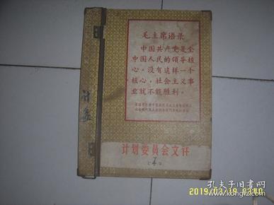 文革带毛主席语录文件夹