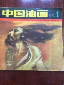 中国油画1987年第1期