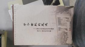 孔夫子舊書網--(正版現貨~)半個世紀的足跡 : 復旦大學國際政治系建系五十周年紀念文集   9787309109009