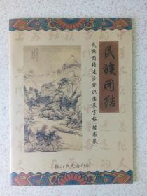 民族团结进步常识临蓐字帖(楷书卷)