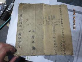 线装书1880   手抄本《麻疹治法》,字体极品