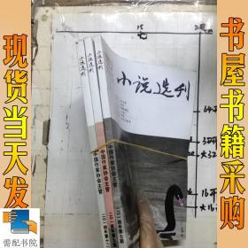 小说选刊   2014   7  9  12     共3本合售