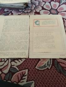 文革资料:高举《毛主席论教育革命》伟大红旗乘胜前进!