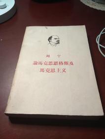 列宁 论马克思恩格斯及马克思主义