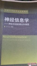 神经信息学-神经系统的理论和模型 汪云九 高等教育 2006年6月1版印