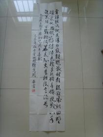 周垂:书法:为纪念抗日战争胜利七十周年而作书法作品(带信封)
