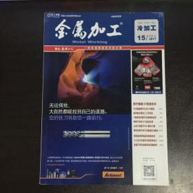 金属加工.冷加工/2017年8月上第15期(半月刊)