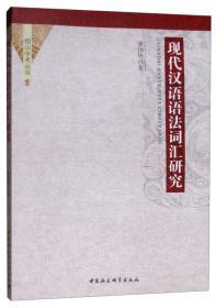 现代汉语语法词汇研究