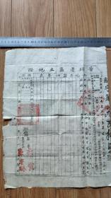 解放区地契-----中华民国37年山西省离石县
