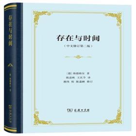 存在与时间(新中文修订第二版)(四菜一汤精装)