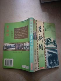 老新闻—民国旧事1928~1931 /9787201032054【实物图片】