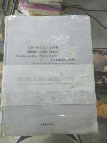 特价~岁月——上海卢湾人文历史图册:世博之旅 走进卢湾9787532628155