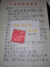 在杨至黄翔鹏信札一通四页附原实寄封