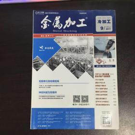 金属加工.冷加工/2017年5月上第9期(半月刊)