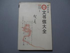 日文书信大全(日汉对照)