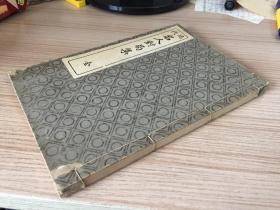 1930年日本出版围棋书《现代名人对局集》一册全,本因坊秀哉等名家讲评