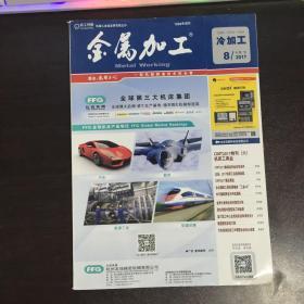 金属加工.冷加工/2017年4月下第8期(半月刊)