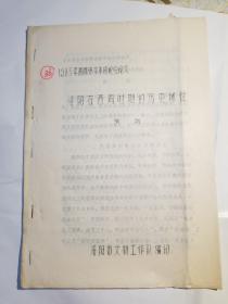 1983年西周史学术讨论会论文(洛阳在西周时期的历史地位)油印本